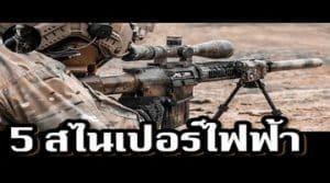 ปืนสไนบีบีกัน